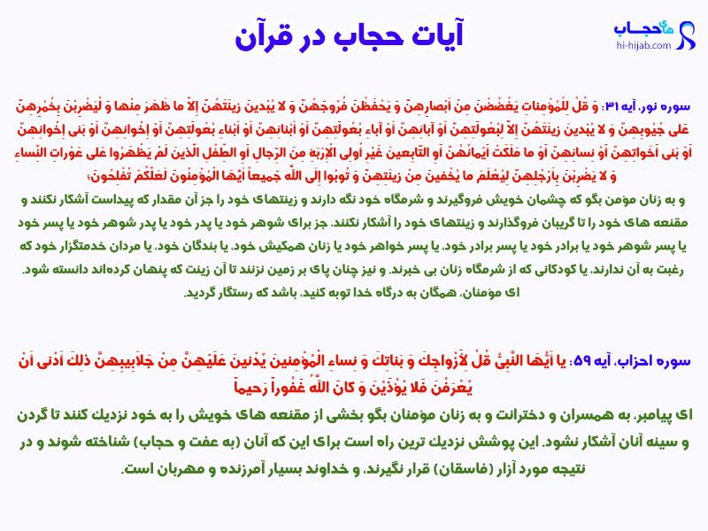 تاریخچه حجاب در اسلام _ آیات حجاب