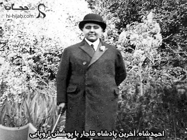 تاریخچه حجاب در ایران _ احمدشاه قاجار