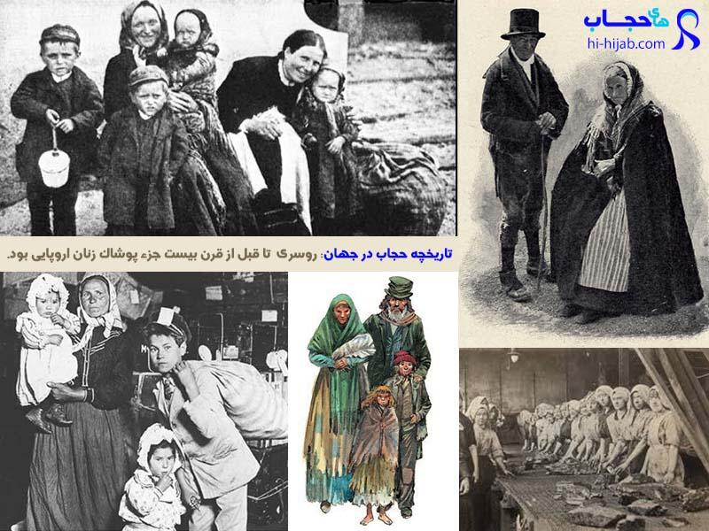 تاریخچه حجاب _اروپا