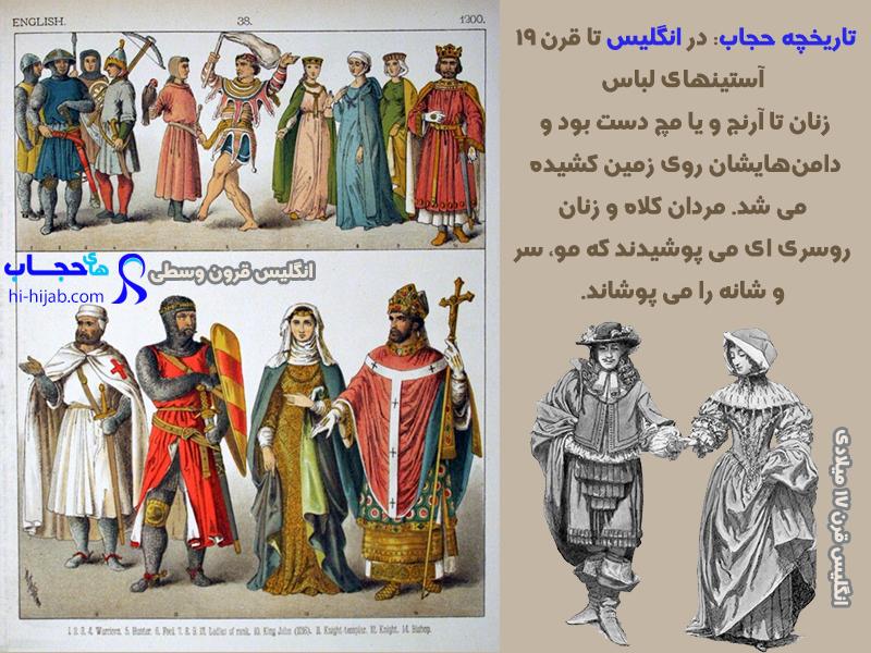 تاریخچه حجاب _ انگلیس