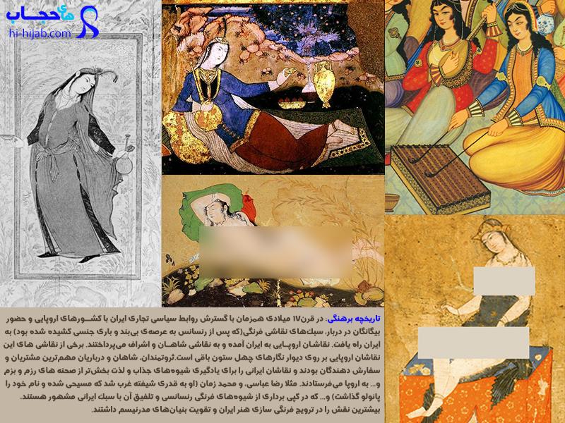 تاریخچه حجاب در ایران _ برهنگی در ایران _ های حجاب