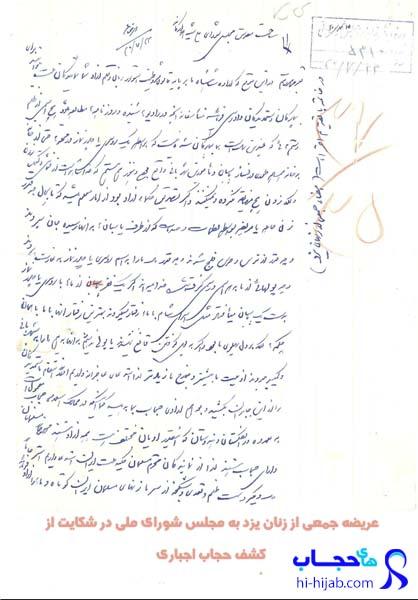 تاریخچه حجاب در ایران _ کشف حجاب _ نامه زنان یزدی به نمایندگان مجلس وقت