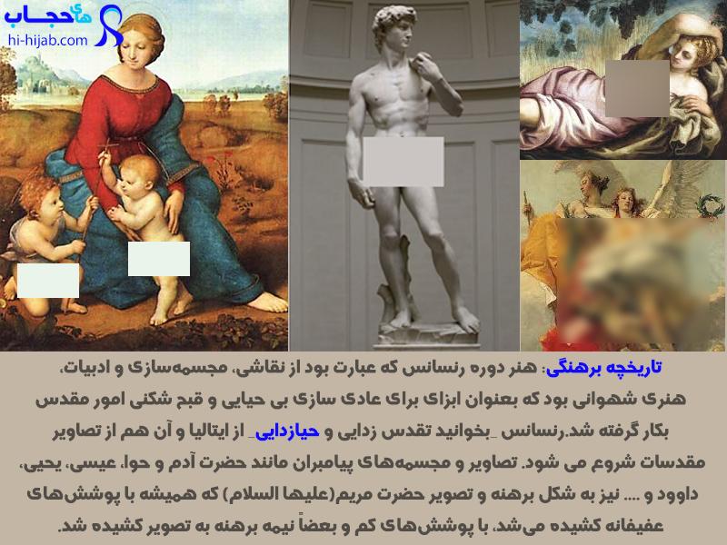 تاریخچه حجاب در جهان _تاریخچه برهنگی _ رنسانس