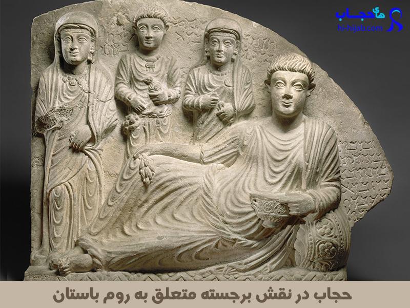 تاریخچه حجاب _ دوران باستان _ روم