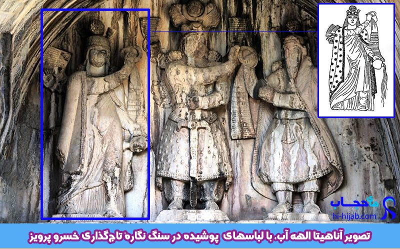 حجاب در دوره ساسانی