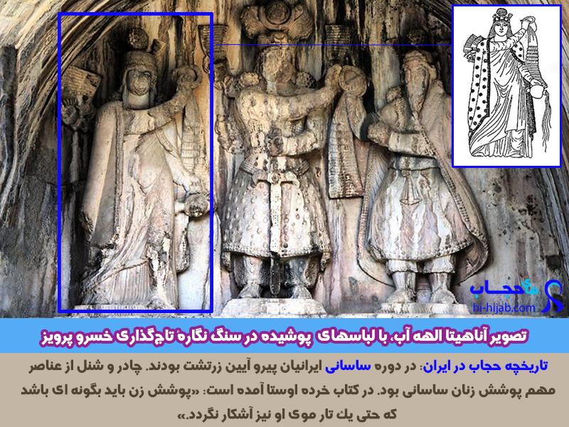 تاریخچه حجاب در ایران _ طاق بستان