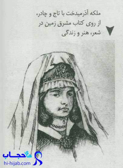 تاریخچه حجاب در ایران _ آذرمیدخت