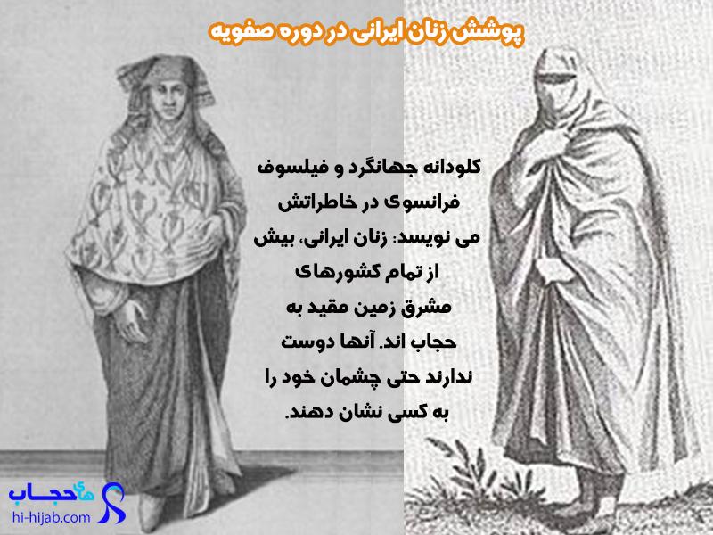 تاریخچه حجاب در ایران _ صفویان _ های حجاب
