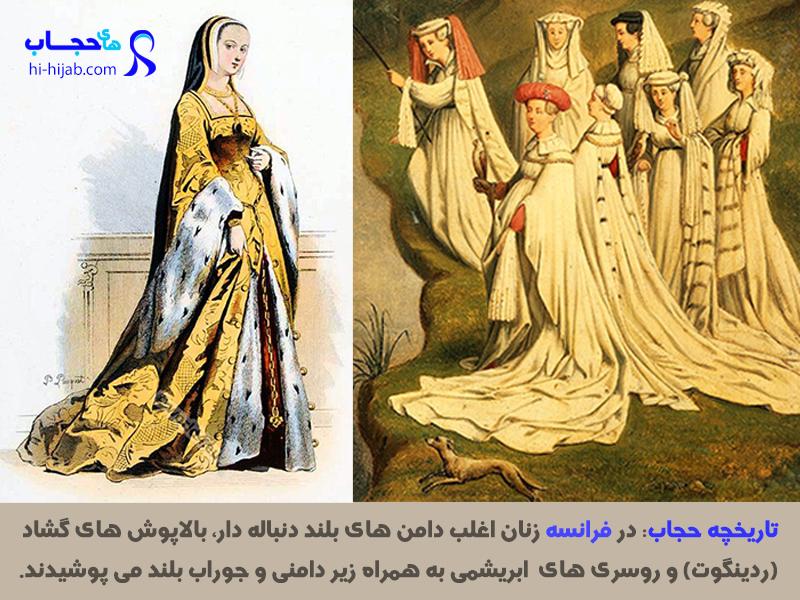 تاریخچه حجاب در اروپا _ فرانسه