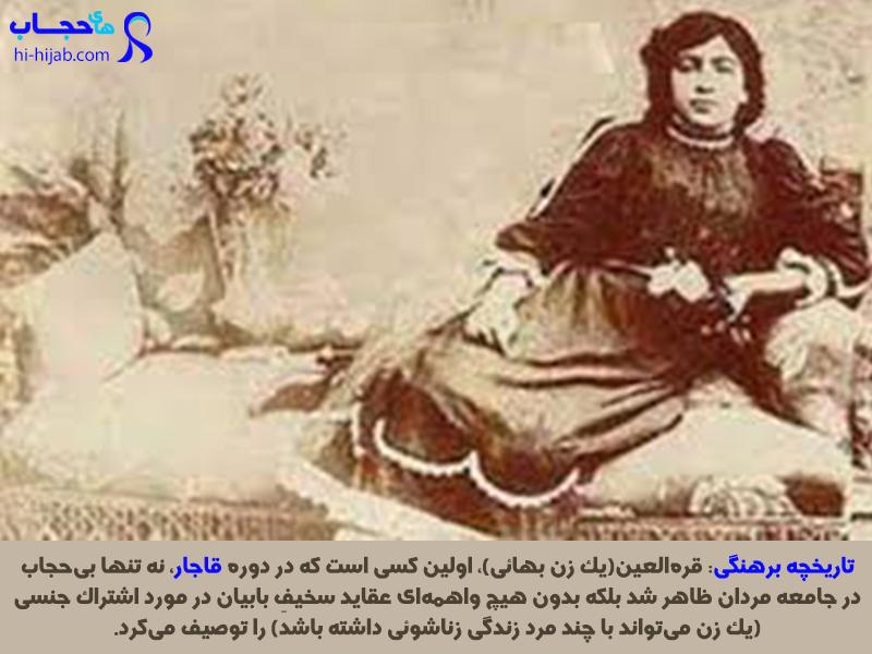 تاریخچه حجاب در ایران _ قاجار