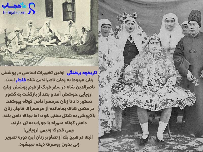 تاریخچه حجاب در ایران _قاجار