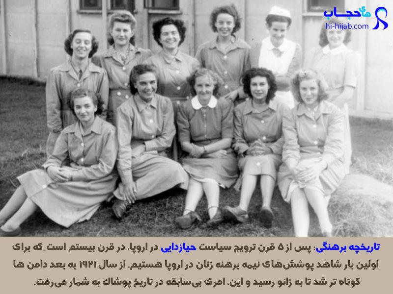 تاریخچه حجاب در جهان _ قرن بیستم _ های حجاب