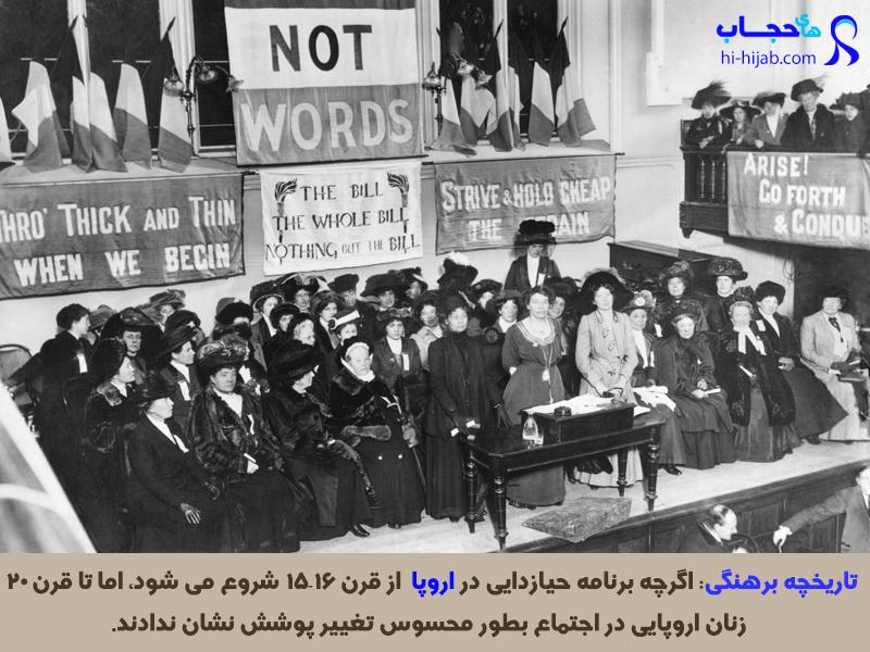تاریخچه حجاب در جهان _ قرن بیستم
