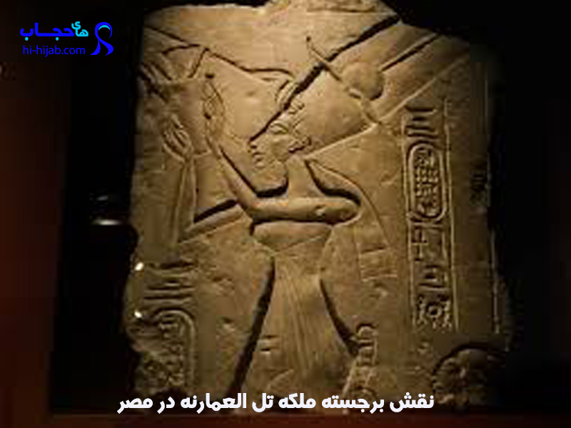 تاریخچه حجاب ، مصر باستان ، تل المعارنه