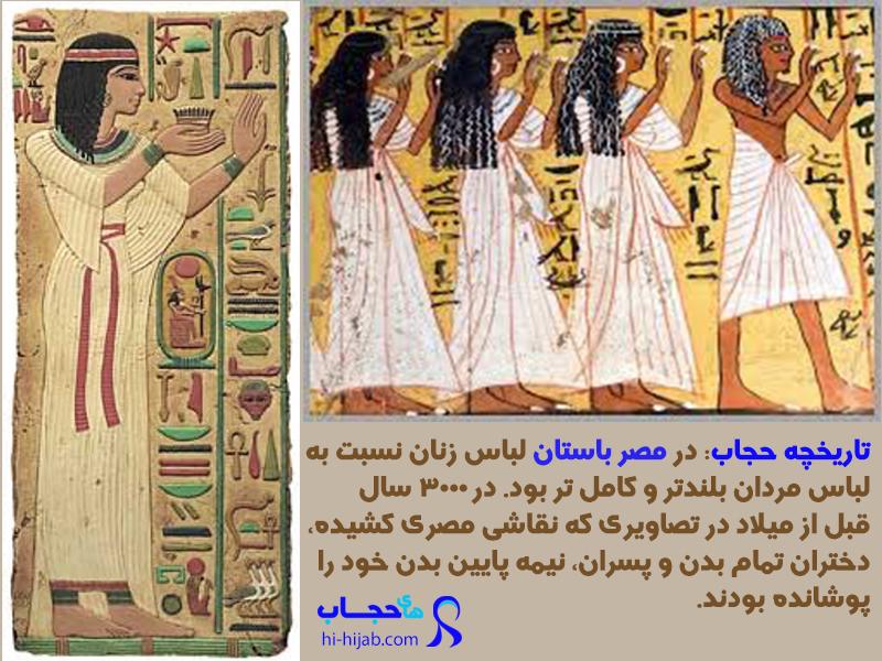 تاریخچه حجاب _ مصر باستان