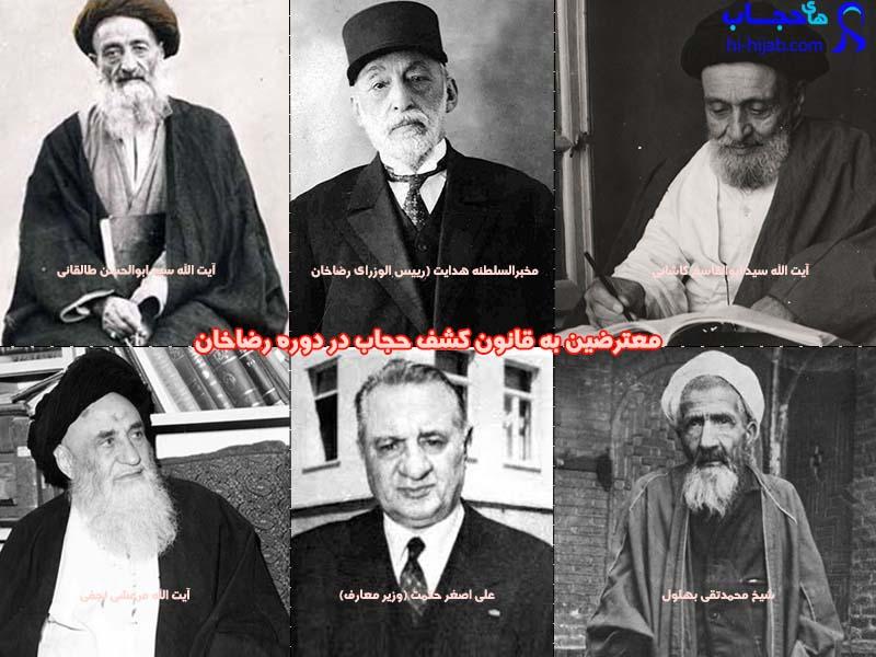 تاریخچه حجاب در ایران _ کشف حجاب _ های حجاب