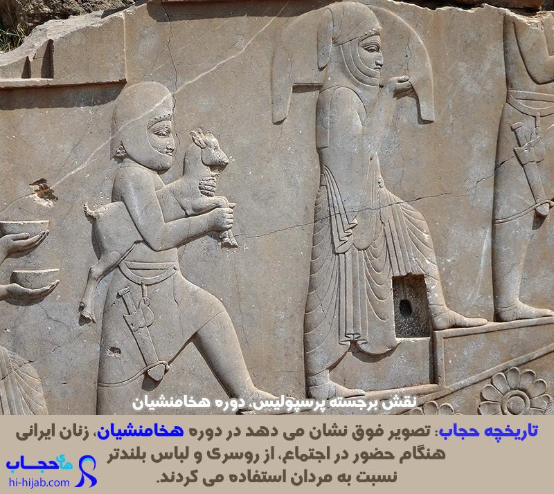 تاریخچه حجاب در ایران باستان _ هخامنشیان