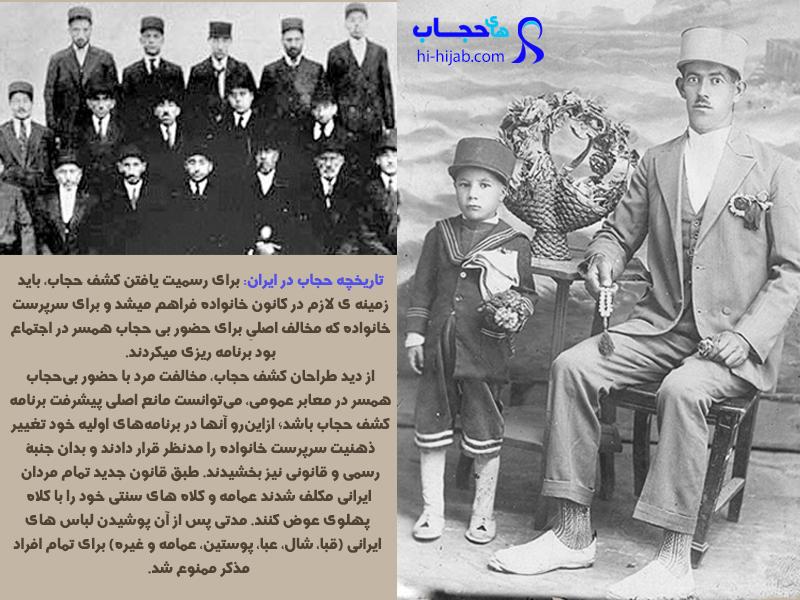 تاریخچه حجاب در ایران _ کشف حجاب_ های حجاب