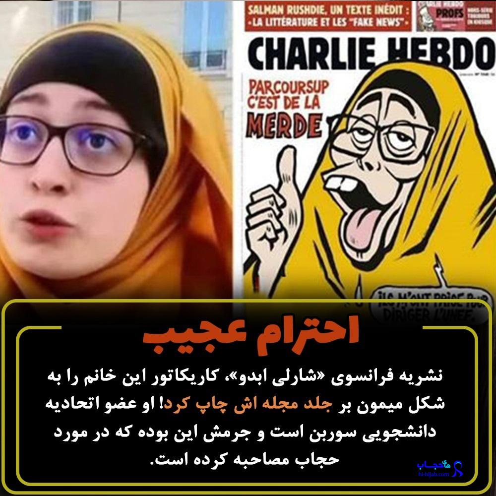تمسخر حجاب / جنگ علیه حجاب