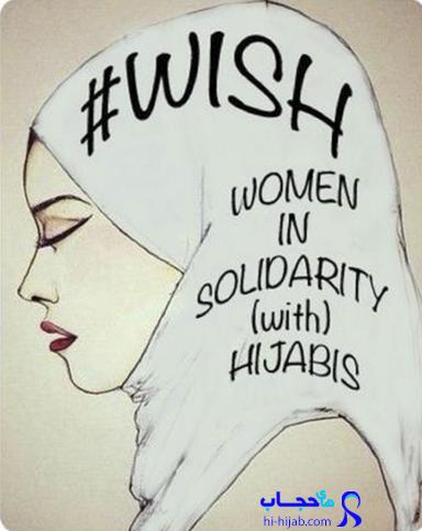 حجاب در ایران
