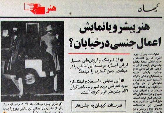 تاریخچه حجاب در ایران _ پهلوی دوم _