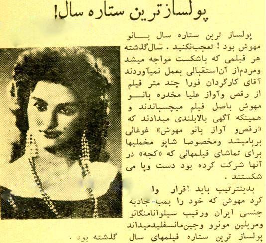 تاریخچه حجاب در ایران _ پهلوی دوم