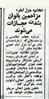 تاریخچه حجاب در ایران ، حجاب اجباری