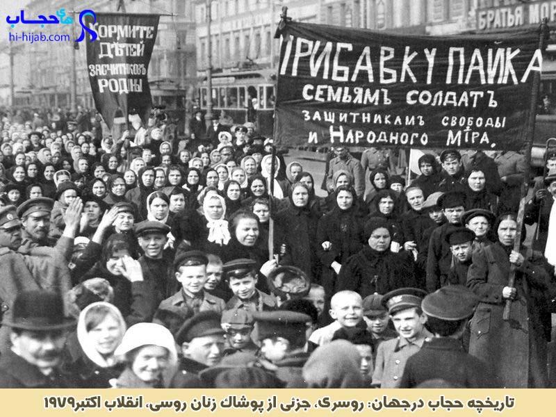تاریخچه حجاب در جهان _ روسیه