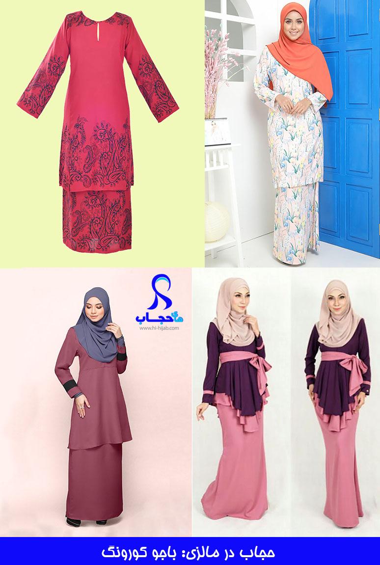 حجاب-در-مالزی-باجو-کورونگ-hi-hijab
