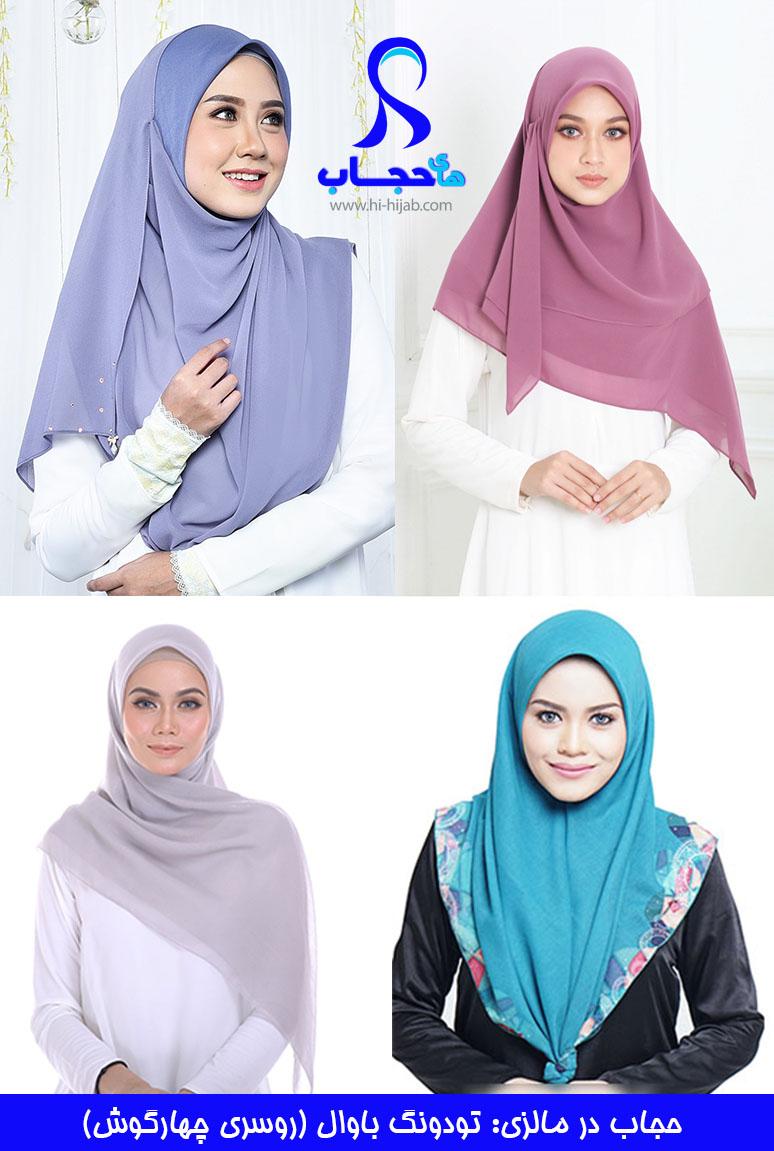حجاب-در-مالزی-روسری-تودونگ-باوال-hi-hijab