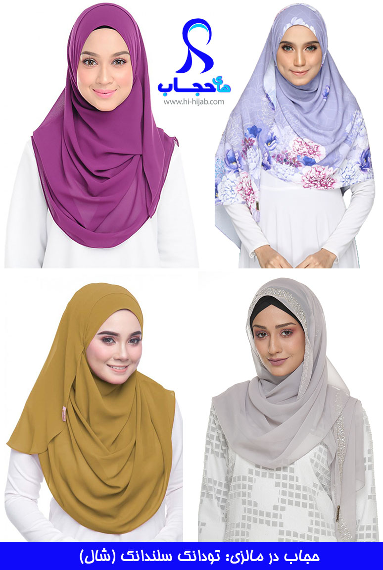 حجاب-در-مالزی-روسری-تودونگ-سلندانگ-hi-hijab