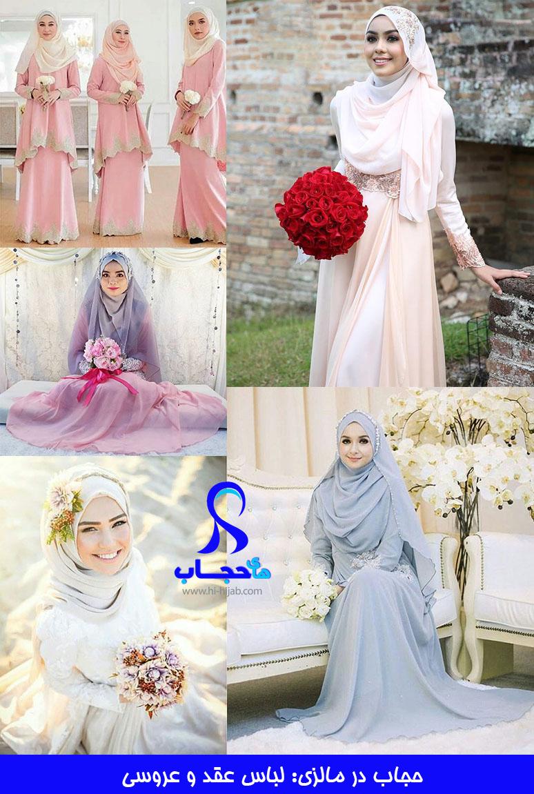 حجاب-در-مالزی-لباس-عقد-و-عروسی-hi-hijab