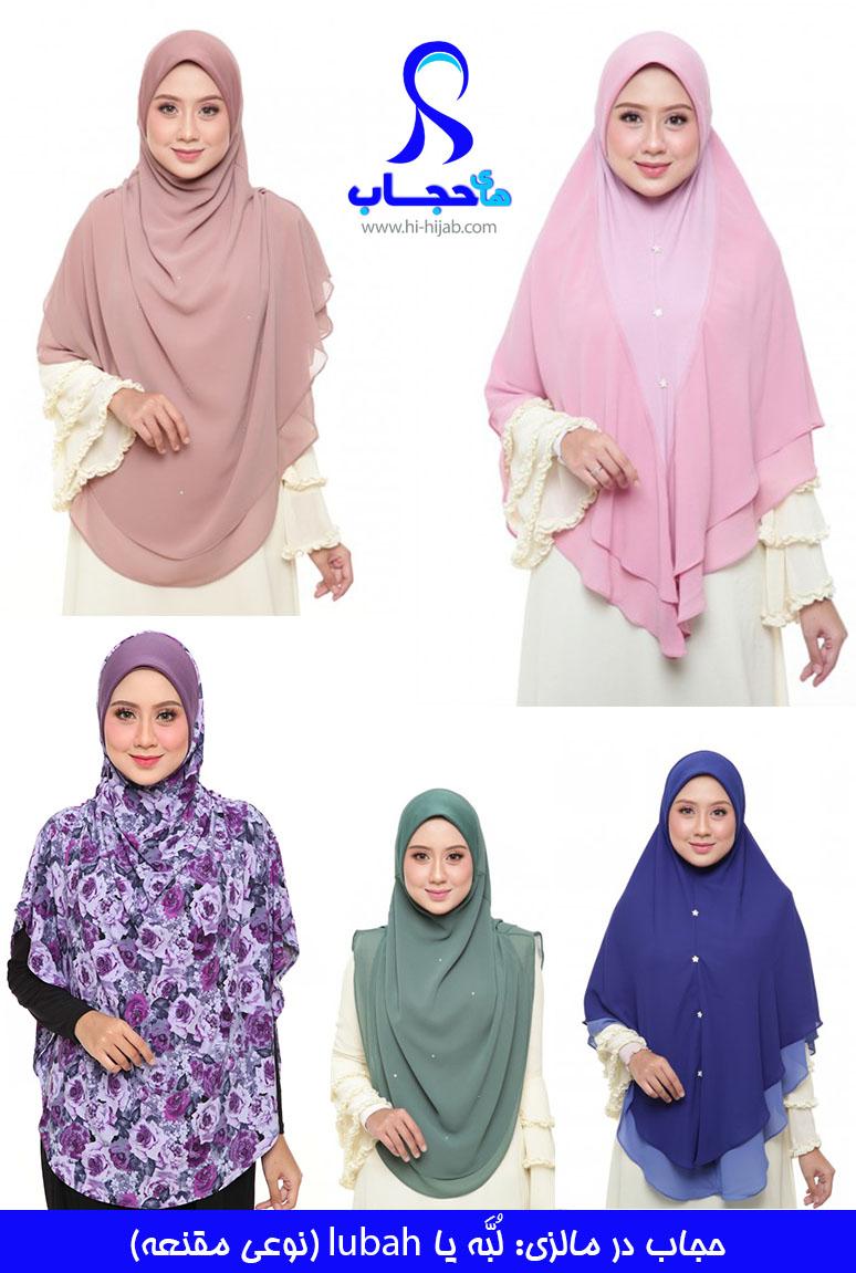 حجاب-در-مالزی-لبه-مقنعه-hi-hijab.com