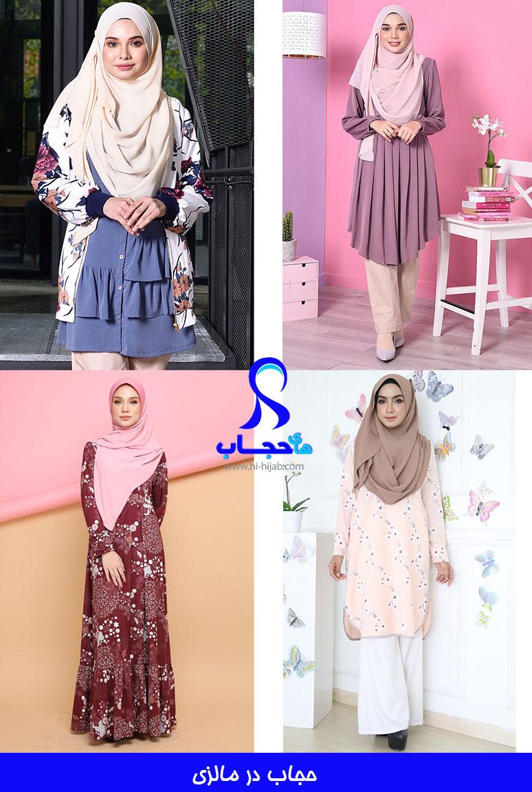 حجاب-در-مالزی2-hi-hijab