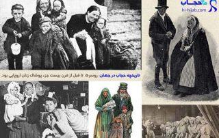 تاریخچه حجاب در اروپا