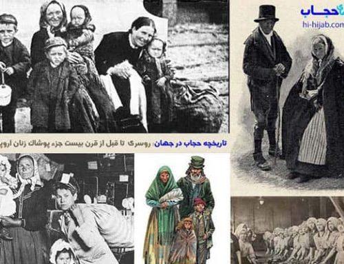 تاریخچه حجاب در اروپا تا قرن بیستم