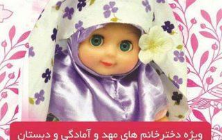 جشنواره عروسک قشنگ من