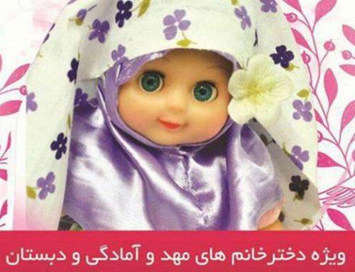 "جشنواره ""عروسکِ قشنگِ من"" !"
